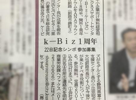 【北海道新聞】k-Bizオープン1周年記念シンポジウム参加者募集