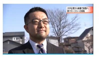 【NHK】ほっとニュース北海道で田辺ブランディングマネージャーを取り上げていただきました!
