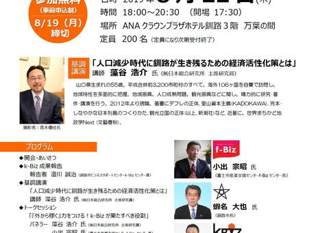 8/22(木)k-Bizオープン1周年記念シンポジウム開催!