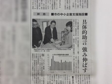 北海道新聞さんにk-Bizの開設からの取り組みと田辺ブランディングマネージャーについて掲載していただきました!