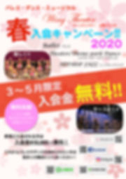 入会キャンペーン(2020年).jpg