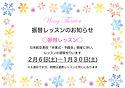 卒業式振替レッスンのお知らせ_page-0001.jpg