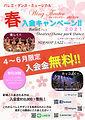 入会キャンペーン(2021年)_page-0001.jpg