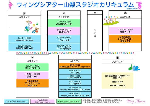 山梨カリキュラム・料金表 2021年4月〜_page-0001.jpg