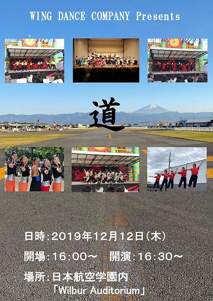 12.2卒業公演プログラム.jpg