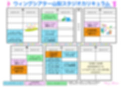 山梨カリキュラム 2020年3月〜.jpg