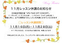 11月レッスン休講のお知らせ_page-0001.JPG