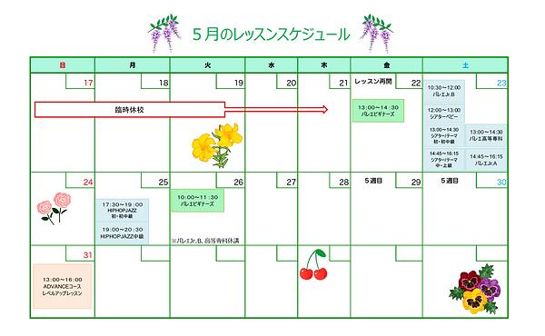 5月スケジュール.png