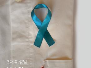 난소암 표지자 검사