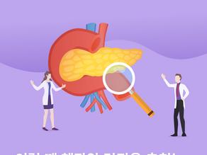이럴 때 췌장암 검진을 추천!