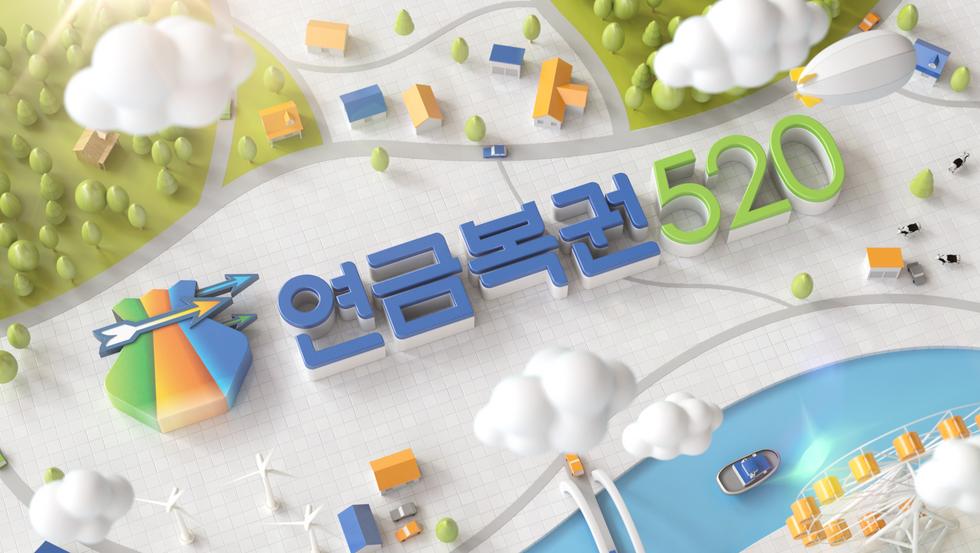 MBC Pension Lottery 520 Title