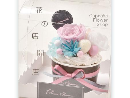 本日、Cupcake Flower Shopをオープンします!