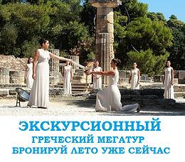 """Греческий МЕГАтур"""