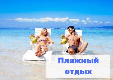 пляжный.jpg