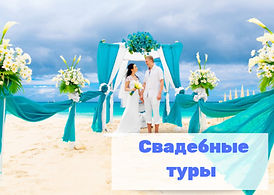 свадебные туры.jpg