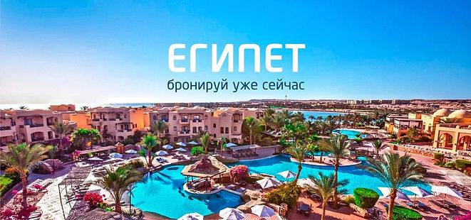 Египет3.jpg