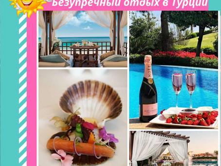 Безупречный отдых в Турции!!!