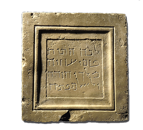 490-5-Uziah_inscription_edited.png