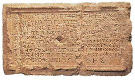 theodotus-inscription1_edited.png