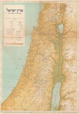 EretzIsrael-aviiyonah-1968.jpg