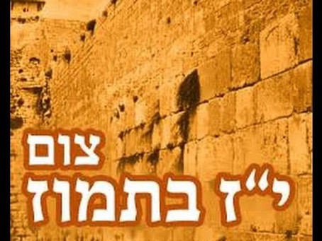 FAST OF SHIVA ASAR B'TAMMUZ
