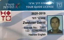 Dave tourist card.JPG