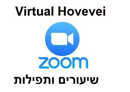 Online Shiurim & Davening שיעורים ותפילות אונליין