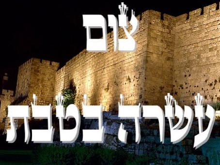 Fast of Asara B'Tevet