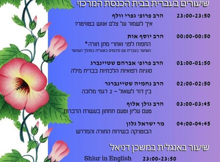 Shavuot Eve Schedule תיקון ליל שבועות