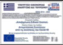 ΑΦΙΣΑ ΕΣΠΑ copy.jpg