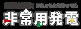 非常用発電_ロゴ.png