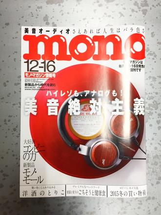 モノマガジン 12/2発売号 掲載のお知らせ