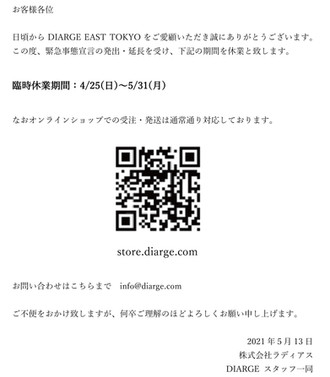 DIARGE EAST TOKYO臨時休業のお知らせ