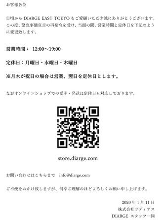 DIARGE EAST TOKYO営業時間・定休日変更のお知らせ