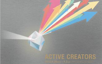 ACTIVE CREATORS 出展のお知らせ