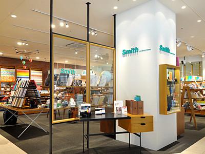 Smith 二子玉川店