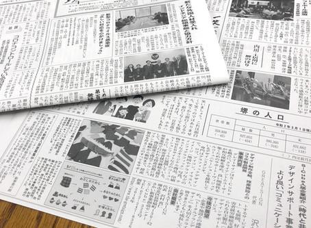 堺ジャーナルにS-Cube入居企業として掲載いただきました