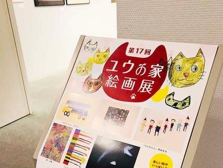 ユウの家絵画展 17