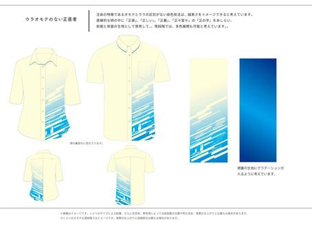 ボタンシャツのヴィジュアルをデザインしました