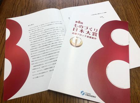ものづくり日本大賞 近畿ブロック受賞案件 冊子制作