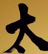 Tai Chi Hong Kong Calligraphy 2