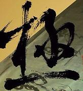 Tai Chi Hong Kong Calligraphy 1