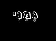 gamani.png