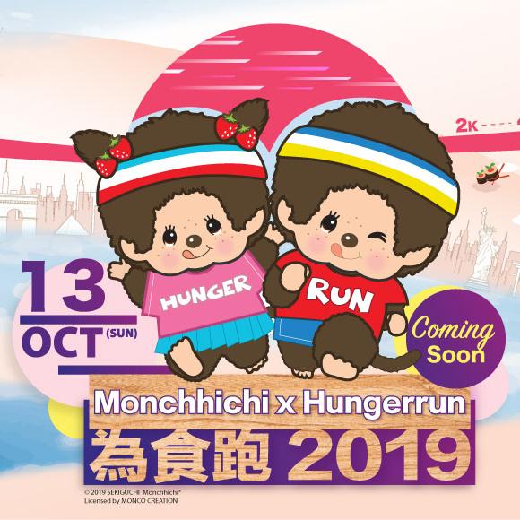 Monchhichi x 為食跑2019