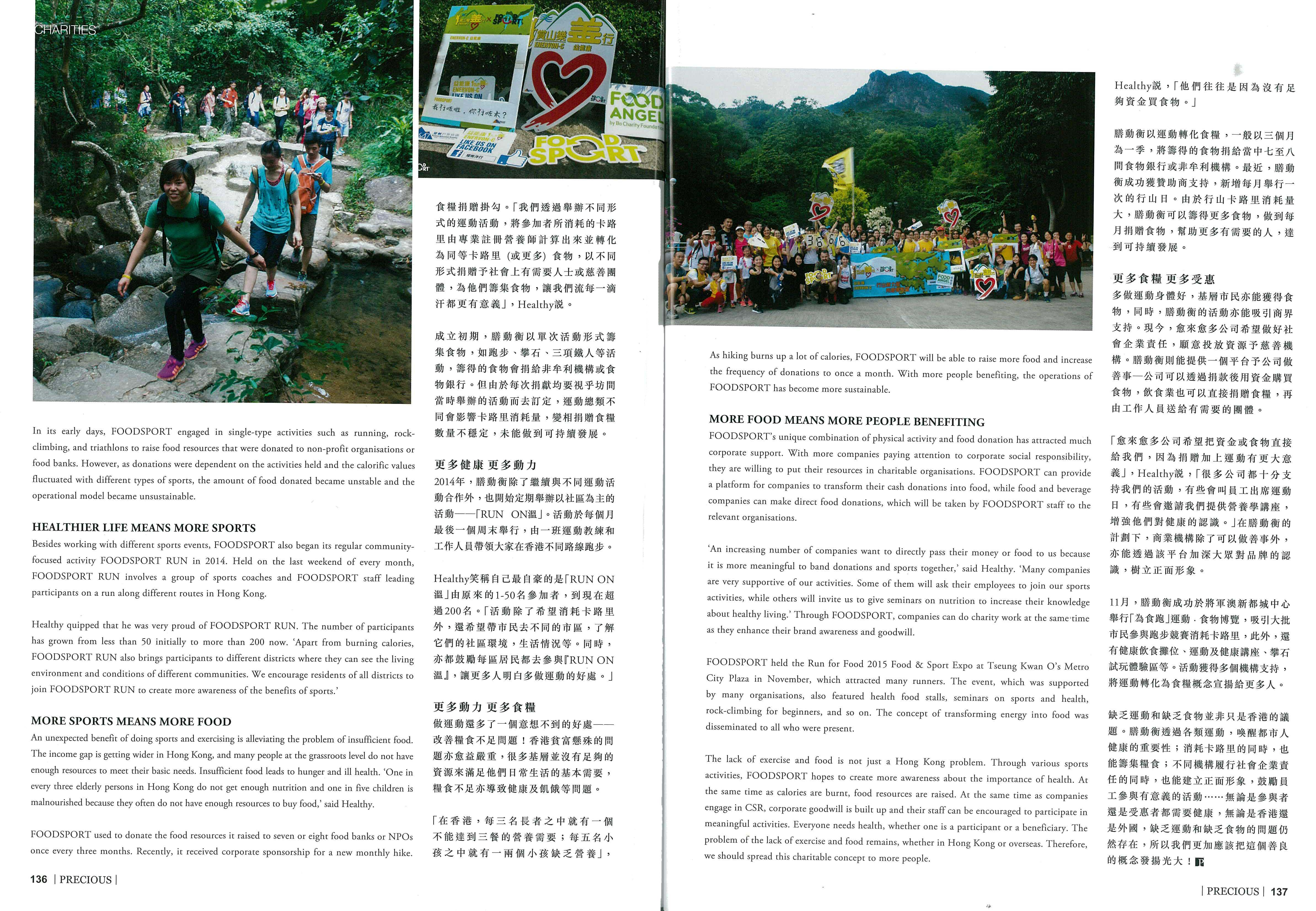 品尊 Precious Magazine 2