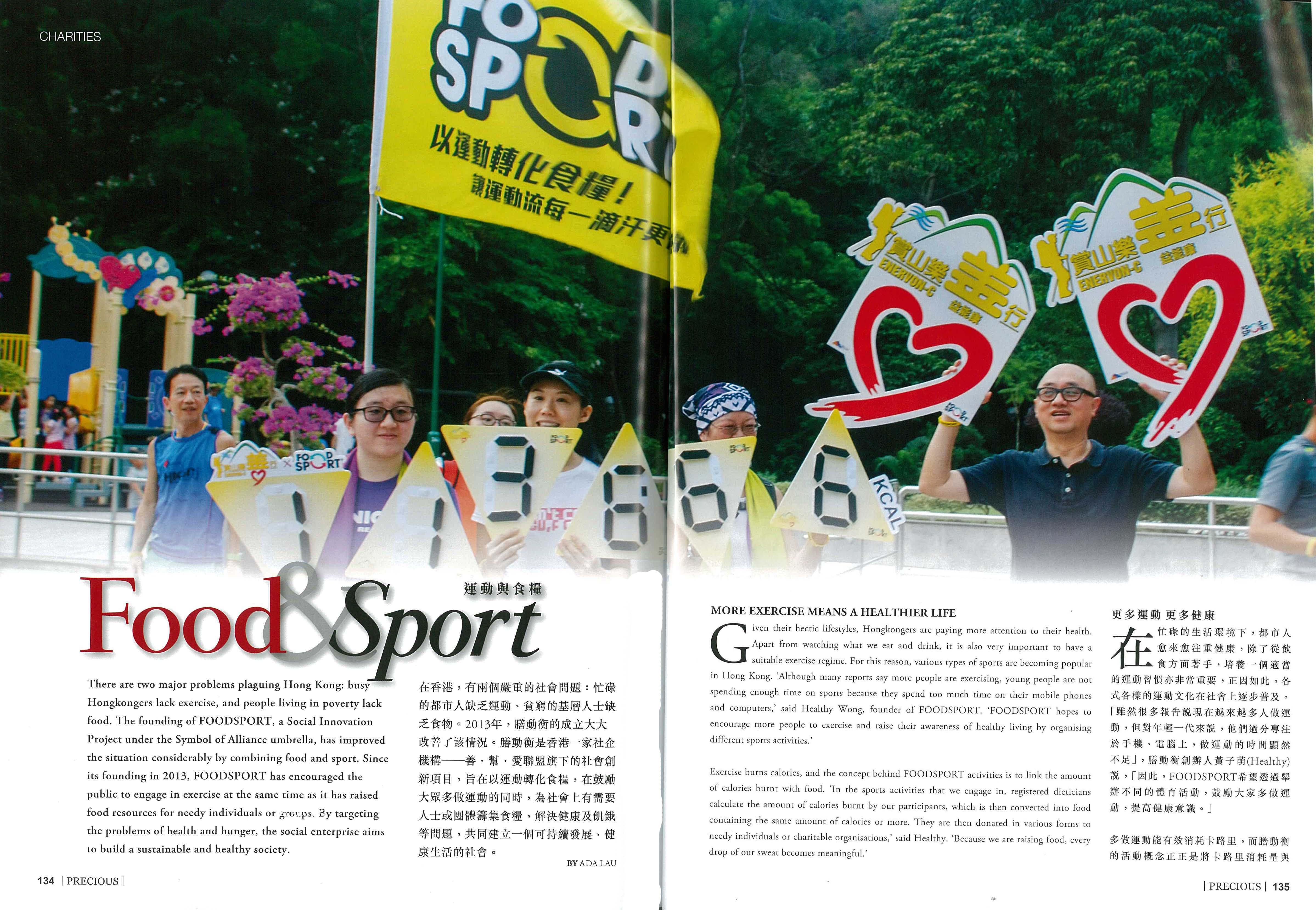 品尊 Precious Magazine 1