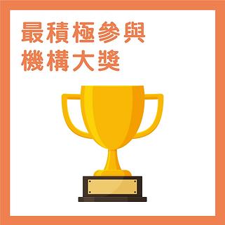 最積極參與機構大獎.png