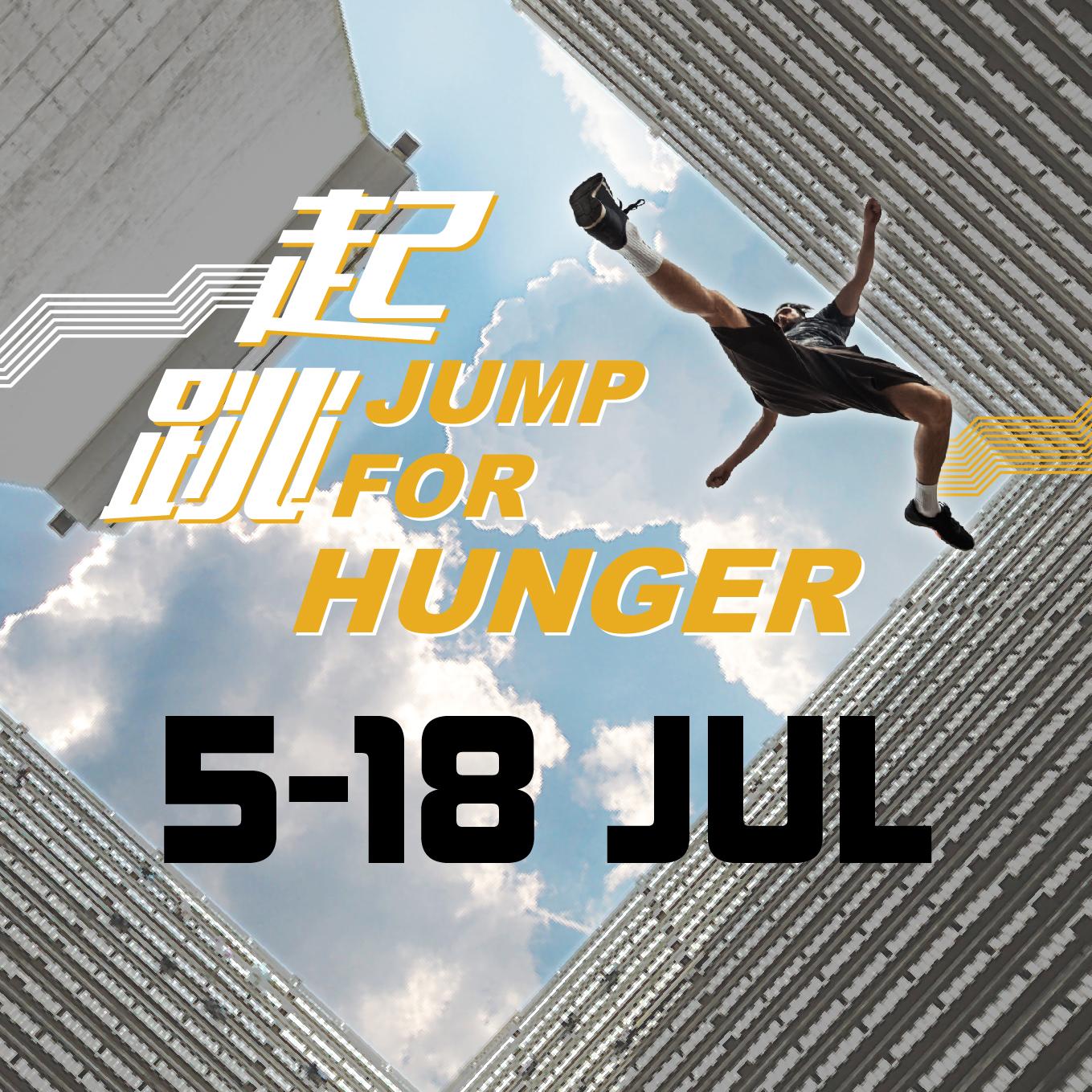 起跳Jump For Hunger