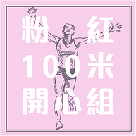 100M-05.png