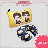 2-in-1-travel-pillow-01.jpg